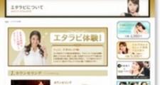 株式会社 グロワール・ブリエ東京様 5